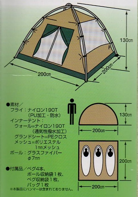 Spec of tent for 3 persons